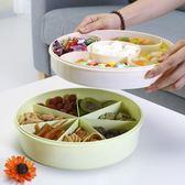 雙層分格糖果盒塑料帶蓋干果盤家用大號瓜子盒子點心盤零食收納盒 全館免運88折