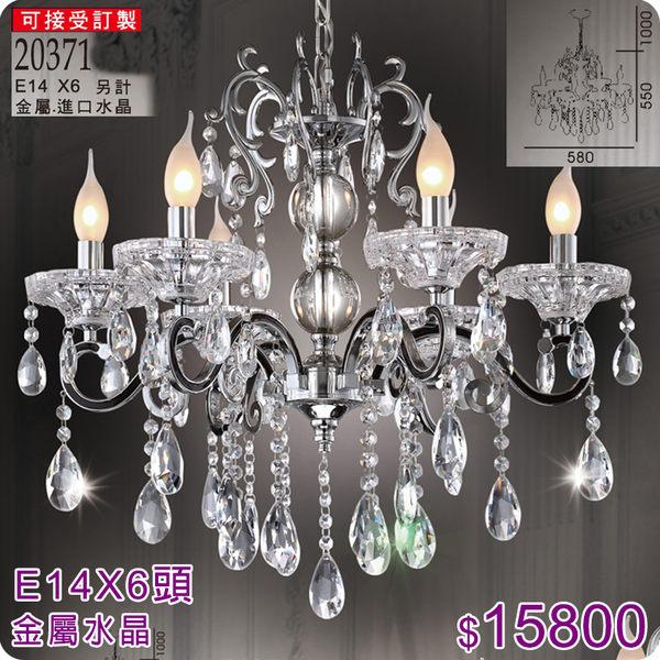 6頭透明水晶吊燈-20371