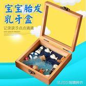 乳牙盒 嬰兒胎毛紀念盒diy寶寶胎發收納盒乳牙保存盒瓶男女孩臍帶收藏盒    琉璃美衣