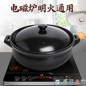 電磁爐專用砂鍋家用湯煲燉鍋陶瓷明火適用煲湯熬粥湯鍋【千尋之旅】