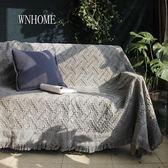 全館85折現代美式棉針織防滑雙人三人沙發巾沙發布客廳組合沙發罩全蓋新品 森活雜貨