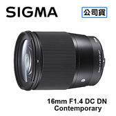 3C LiFe SIGMA 16mm F1.4 DC DN Contemporary 微單眼鏡頭 三年保固 恆伸公司貨