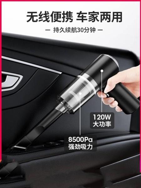 車載吸塵器車用無線充電汽車家用手持小型車內大功率吸力強力迷你 【夏日新品】
