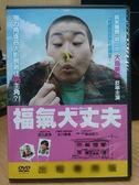 挖寶二手片-J14-043-正版DVD*日片【福氣大丈夫】- 大島美幸*水川麻美*荒川良良