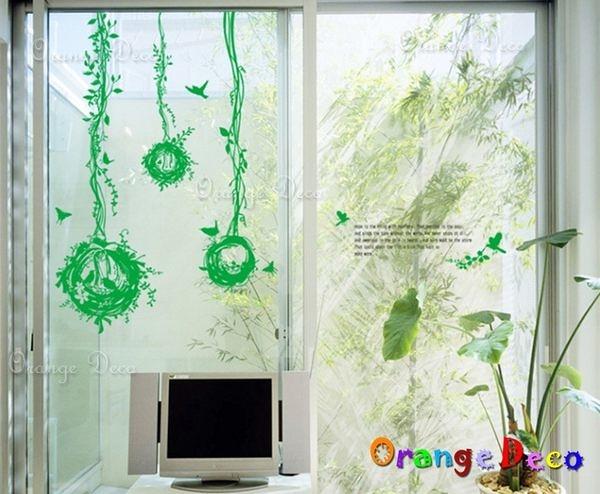 壁貼【橘果設計】鳥巢 DIY組合壁貼/牆貼/壁紙/客廳臥室浴室幼稚園室內設計裝潢