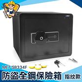 【精準儀錶】電子保險箱 收納櫃 防盜箱 電子鎖 MET-SB334F 飯店保險箱 飯店型保險櫃 保險櫃金庫