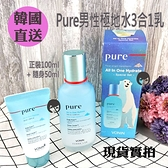 韓國直送 男性極地水3合1乳液150ML