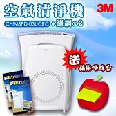 【送 蘋果便利台】(2片 濾網)3M 空氣清淨機 16坪 CHIMSPD-03UCRC/大坪數/過敏/除塵/節能/原廠/公司貨