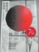 【書寶二手書T5/大學藝術傳播_KDT】被我封殺的感傷:大島渚的電影告白_大島渚,  周以量