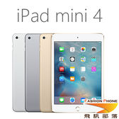 【128GB】Apple iPad mini 4 128G 7.9吋 平板電腦 - Wi-Fi 版