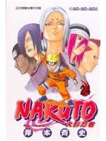 二手書博民逛書店 《Naruto ( Huo Ying Ren Zhe in Traditional Chinese) (Volume 24)》 R2Y ISBN:9861136398