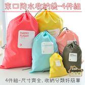 【居美麗】束口防水收納袋四件組 防水抽繩束口袋 糖果色束口袋 收納束口袋 旅行束口袋