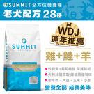 【毛麻吉寵物舖】Summit全方位營養糧低卡老犬配方28B 狗飼料/WDJ推薦/狗糧/大包裝