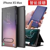 iPhone XS Max XR 免掀蓋接聽 手機殼 智能接聽 碳纖維紋 半透明皮套 翻蓋式保護套 支架 手機套 保護殼