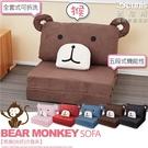 【班尼斯國際名床】~【熊猴(尚好)沙發床...