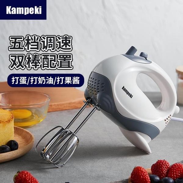 打蛋器電動家用烘焙全自動奶油打發器手持打蛋機小型蛋糕攪拌器品 智慧e家