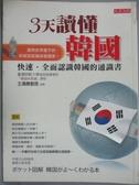 【書寶二手書T3/旅遊_ZHN】3天讀懂韓國_山田俊英