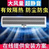 風幕機 風幕機商用靜音風簾機0.9/1.2/1.5/1.8m/2米空氣幕超市門口隔風機  第六空間 igo