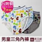 棉質兒童三角內褲 小恐龍男童 (二入組) 台灣製造 No.1205-席艾妮SHIANEY