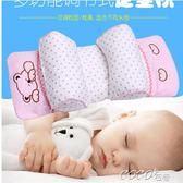 嬰兒枕頭 防偏頭0-1歲嬰兒枕頭0-3-6個月新生兒糾正睡姿偏頭寶寶透氣定型枕 coco衣巷
