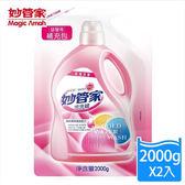 妙管家-高級冷洗精補充包(玫瑰花香)2000g*2