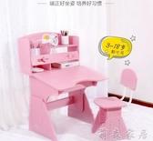 書桌 兒童書櫃組合男孩女孩寶寶學習桌學生寫字課桌椅套裝【免運】