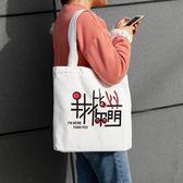 韓版慵懶風單肩手提袋女文藝帆布袋ins學生帆布包便攜折疊購物袋 LOLITA