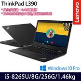 【ThinkPad】L390 13.3吋i5-8265U四核256G SSD效能專業版商務筆電(三年保固)