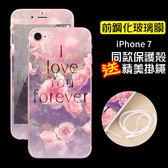 蘋果 IPhone7  IPhone6 6s 4.7 Plus 鋼化膜 玻璃貼 手機殼 保護殼 掛繩 全包 軟殼 彩膜套件組