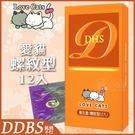 台灣製 愛貓 螺紋型 衛生套 保險套 12片裝(橘盒) 效期:2021.08月 汽車旅款愛用【DDBS】
