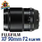 【24期0利率】Fujifilm XF 90mm F2 R LM WR 恆昶公司貨 保固一年