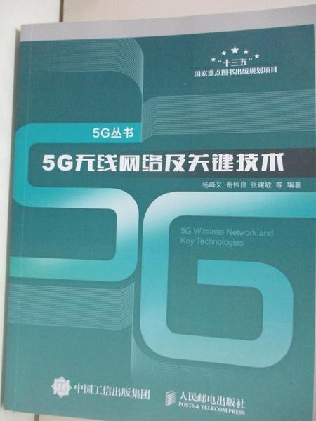 【書寶二手書T2/網路_EHY】5G無線網絡及關鍵技術/5G叢書
