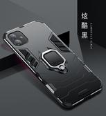 iPhone 11 手機殼 鎧甲 指環扣 支架 磁吸 保護殼 全包 可車載支架 黑豹系 創意