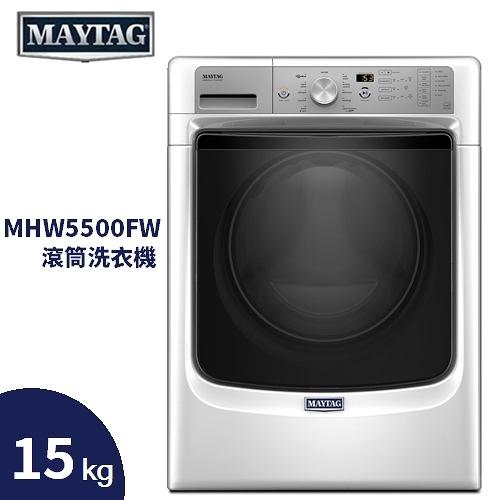 【贈除濕機+24期0利率+基本安裝】MAYTAG 美泰克 MHW5500FW  滾筒洗衣機 15KG 美製 DD變頻11行程