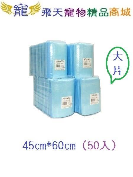 [寵飛天商城] 犬貓除臭抗菌尿片尿布墊 大號50片 (45cm*60cm) 1箱(4包) 裸包裝