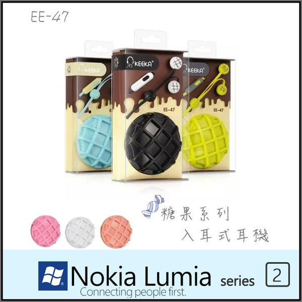 ☆糖果系列 EE-47 入耳式麥克風耳機/NOKIA Lumia 710/720/735/800/820/830/920/925/930/1020/1320/1520