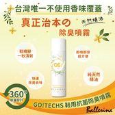 Ballerina-GO!TECHS鞋用抗菌除臭噴霧(270ml)(1罐入)