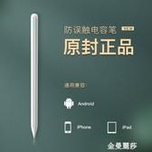 apple pencil電容筆ipad觸屏筆蘋果一代觸控筆2018平板華為安卓通 極簡雜貨