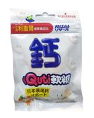 小兒利撒爾Q比軟糖(鈣配方)『121婦嬰用品館』