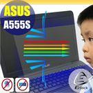 【Ezstick抗藍光】ASUS A555S 燦坤機 系列 防藍光護眼螢幕貼 靜電吸附 (可選鏡面或霧面)