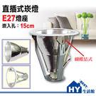 E27.直插式崁燈具