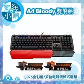 A4雙飛燕 Bloody B975全彩茶/橘軸電競機械式鍵盤