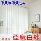 【橘果設計】成品遮光窗簾 寬100x高1...