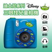 迪士尼系列 兒童數位相機 三眼怪 兒童相機 數位相機 玩具相機