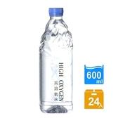 高溶氧水600ml (24入/箱)