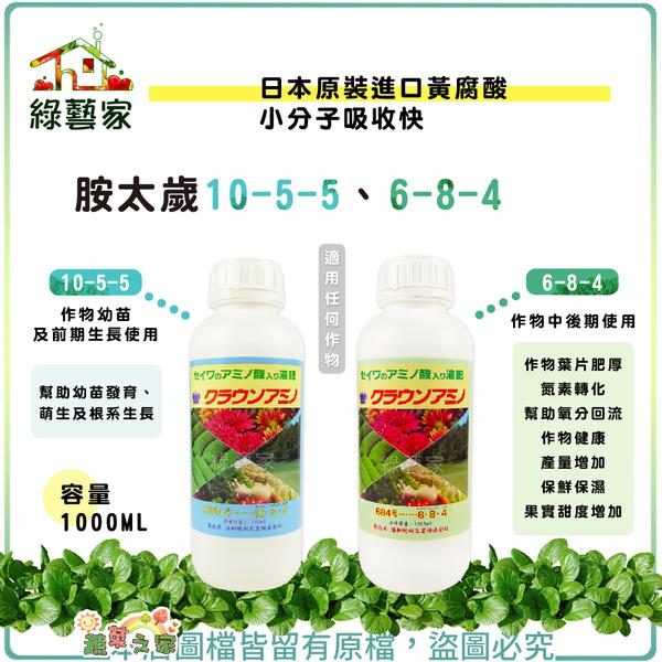 【綠藝家】胺太歲10-5-5、胺太歲6-8-4 (1公升裝) 日本原裝進口黃腐酸,小分子吸收快