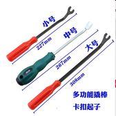 【新年鉅惠】汽車卡扣卡子膠扣膠釘壓條內襯飾板面板螺絲拆裝撬棒起子工具