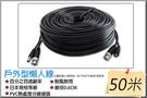 【戶外-50米】戶外型懶人線  50公尺 比舊款更粗 更耐電壓電流 監視器 BNC頭 台灣安防