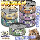【培菓平價寵物網】Petite Cuisine《芭蕾貓舒食》芭蕾貓罐系列-85g*1罐