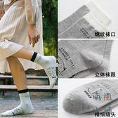 襪子女短襪加厚中筒韓版棉襪【南風小舖】